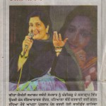 Bhajan Sandhya by Anuradha Paudwal - Chd Pbi Tribune - 22.12.15