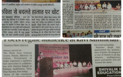 Press Coverage of 'Rashtriya Kavi Sammelan'