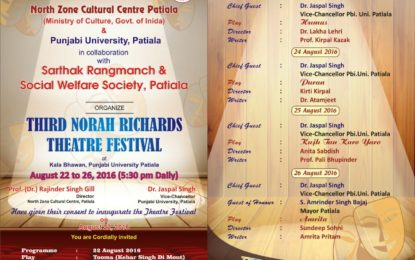 """Third Norah Richards Festival"" at Kala Bhawan, Punjabi Univ. Patiala from 22 to 26 Aug 2016"