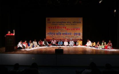 North Zone Cultural Centre, Patiala (Ministry of Culture, Government of India) organised 'Rashtriya Kavi Sammelan' in collaboration with Sahitya Kalash at Kalidasa Auditorium, Virsa Vihar Kendra,  Patiala on August 20 & 21, 2016.