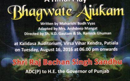 A Hindi Play 'Bhagwate Ajukam' at Kalidasa Auditorium, Virsa Vihar Kendra, Patiala on August 16, 2016 at 06.00 pm onwards.
