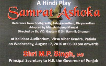 A Hindi Play 'Samrat Ashoka' at Kalidasa Auditorium, Virsa Vihar Kendra, Patiala on August 17, 2016 at 06.00 pm onwards.