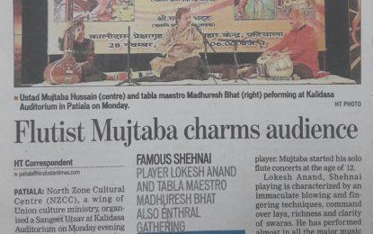 Press Clippings of 'Sangeet Utsav' held at Kalidasa Auditorium, Virsa Vihar Kendra, Patiala on 28-11-16