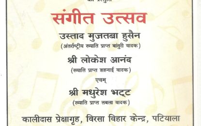 Invitation for 'Sangeet Utsav' on 28.11.2016 at Kalidasa Auditorium, Virsa Vihar Kendra, Patiala