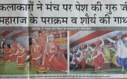Press Clippings '20-11-16′ ,Celebration of 350th Janam Utsav Of Shri Guru Gobind Singh on 19 to 20 Nov, 2016