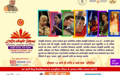 Ministry of Culture, Govt. of India organizing 'Rashtriya Sanskriti Mahotsav' at Banaras Hindu University Varanasi from December 17 to 24, 2016.