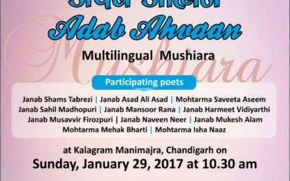 Invite of 'Adab Ahvaan' a multilingual Mushiara to be organised by NZCC