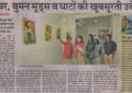 Press Clippings of 'Srijan-17' An Exhibition of Paintings and Photographs at Art Gallery, Kalagram