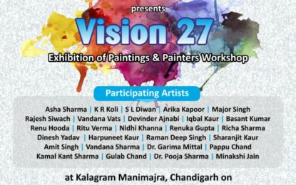 Invite of 'Vision 27' an exhibition of paintings and painter workshop to be organised by NZCC on 3-02-17 at Kalagram, Chandigarh