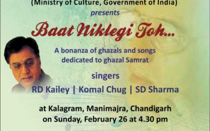 Invite of 'Baat Niklegi Toh' a bonanza of Ghazals and songs to be organised by NZCC, Patiala
