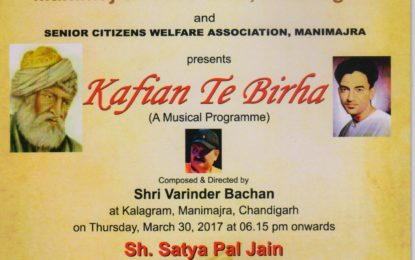 Invite- 'Kafian Te Birha' – a musical programme to be organised by NZCC, Patiala on March 30, 2017