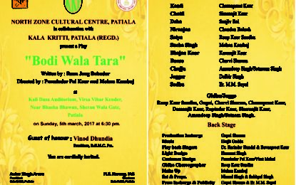 "Invite-""Bodi Wala Tara"" to be organised by NZCC, Patiala on 5th March,2017"