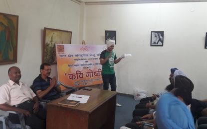 Kavi Ghoshthi' at Virsa Vihar Kendra, Patiala today i.e 18-6-2017