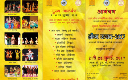Invite- Summer Festival -2017 to be organised by NZCC