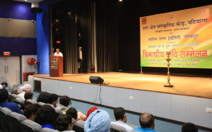 Glimpses of 'Trilingual Kavi Sammellan' organised by Patiala today on 12th August, 2017