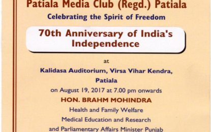 Invite- Celebrating 70th anniversary of India's Independence at Kalidasa Auditorium Virsa Vihar, Kendra, Patiala on 19-8-17