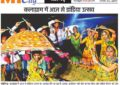 Press Clippings- Dandia Utsav being organised by NZCC from Sept. 21 to 30, 2017 at Kalagram, Manimajra, Chandigarh