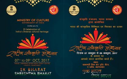Rashtriya Sanskriti Mahotsav, Ahmedabad to be organised from 7th to 9th Oct, 2017.