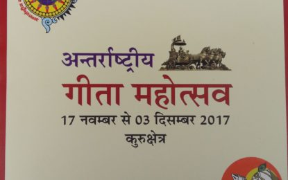 North Zone Cultural Centre, Patiala (Ministry of Culture, Govt. of India) in collaboration with District  Administration, Kurukshetra and Kurukshetra Development Board going to organise International 'Gita Mahotsav -2017' from 17th November to 3rd December 2017 at Brahama Sarovar, Kurukshetra.