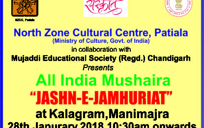 Invite – 'Jashn-E-Jemhuriat' All India Mushaira at Kalagram, Manimajra, Chandigarh on January 28, 2018