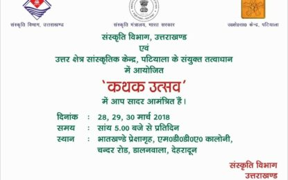 North Zone Cultural Centre, Patiala(Ministry of Culture, Government of India) in collaboration with Cultural Department, Uttarakhand going to organise Kathak Utsav from March 28 to 30, 2018 at Bhatkhande Auditorium, Dalanwala, Dehradun.