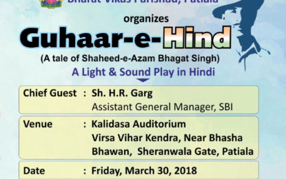 Invite – Guhaar-e-Hind a play to be organised by NZCC on March 30, 2018.
