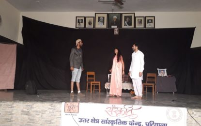 Play 'Hi! Handsome' written by Jayvardhan Directed by Uma Shankar staged today on 30/03/2018 at auditorium , S.A. Jain College, Ambala City during 'Haryana Natya Mahotsav' being organised by NZCC