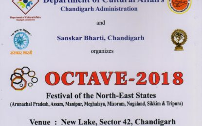 Invite- Octave-2018 being organised from March 18 to 20, 2018 by NZCC at New Lake, Sector 42, Chandigarh
