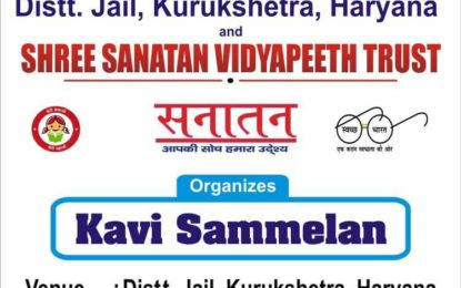 Invite -'Kavi Sammellan' to be organised by North Zone Cultural Centre, Patiala(Ministry of Culture, Government of India) in collaboration with Dist. Jail, Kurukshetra, Haryana and Shri Sanatan Vidyapeeth Trust on April 6, 2018 at Dist. Jail, Kurukshetra.