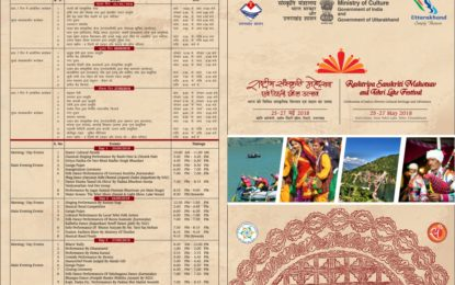 'Rashtriya Sanskriti Mahotsav' and 'Tehri Lake Festival' to be organised by Ministry of Culture, Government of India from May 25 to 27, 2018 at Tehri, Uttarakhand.