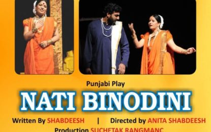 North Zone Cultural Centre, Patiala (Ministry of Culture, Govt. of India) in collaboration with Chandigarh Sangeet Natak Akademy, Chandigarh going to stage a Punjabi Play 'Nati Binodini' on June 3, 2018 at Tagore Theatre, Sector 18, Chandigarh. All are cordially invited.