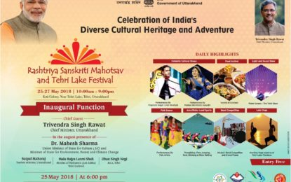 'Rashtriya Sanskriti Mahotsav' and 'Tehri Lake Festival' – Celebrations of India's Diverse Cultural Heritage and Adventure From May 25 to 27, 2018 at Koti Colony near Tehri Lake, Tehri, Uttarakhand.