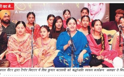 Press Clippings – 'Akhar Te Birha'- A musical tribute to legendery poet Shiv Kumar Batalvi organised by NZCC