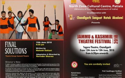 North Zone Cultural Centre, Patiala (Ministry of Culture, Govt. of India) in collaboration with Chandigarh Sangeet Natak Akademy, Chandigarh going to organise 'Jammu & Kashmir Theatre Festival' from June 13 to 15, 2018 at Tagore Theatre, Sector 18, Chandigarh. All are cordially invited.
