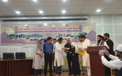 Glimpses of Naat Competition organised by North Zone Cultural Centre, Patiala(Ministry of Culture, Govt. of India) at Srinagar today 10th June, 2018.