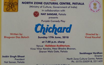 """North Zone Cultural Centre, Patiala (Ministry of Culture, Govt. of India) in collaboration with Nat Sansar, Patiala going to stage a Punjabi Comedy Play """"Chichard"""" on June 17, 2018 at Kalidasa Auditorium, Virsa Vihar Kender, Patiala."""
