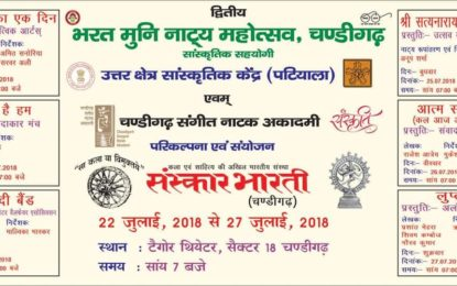 Bharat Muni Natya Mahotsav to be organised by NZCC from July 22 to 27, 2018 at Chandigarh.