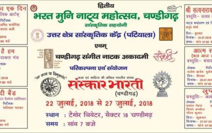 Bharat Muni Natya Mahotsav to be organised by NZCC from July 22 to 27, 2018 at Chandigarh.