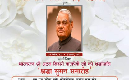 'Shradha Suman Samaroh' as a tribute to Bharat Ratna, Shri Atal Bihari Vajpayee Ji at Chandigarh on September 1, 2018.