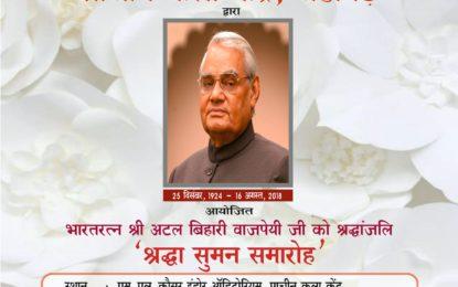'Shradha Suman Samaroh' as a tribute to Bharat Ratna, Shri Atal Bihari Vajpayee Ji at Chandigarh on September 1, 2018.