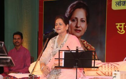 Inaugural day of Folk and Semi-Classical Music Festival being organised by NZCC at Chandigarh.