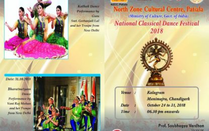 National Classical Dance Festival to be organised by NZCC at Chandigarh.