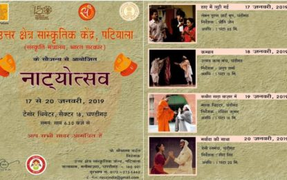 """North Zone Cultural Center, Patiala (Ministry of Culture, Government of India) is going to organize """"Natyaotsav"""" in Tagore Theater, Chandigarh from 17 to 20 January 2019."""