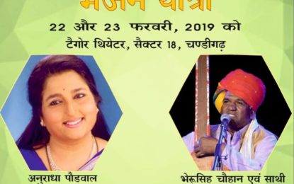 All of you are invited to visit the Bhajan Yatra at Tagore Theater, Chandigarh on 22nd and 23rd February, 2019 by North Zone Cultural Center, Patiala (Ministry of Culture, Government of India)