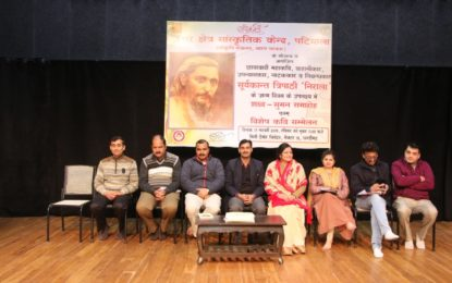 Poet conference was organized by North Zone Cultural Center, Patiala (Ministry of Culture, Govt. Of India) on February 17, 2019, in the mini tagore theater, Chandigarh, on the occasion of the birth day of Mahakavi Suryakant Tripathi 'Nirala' ji.